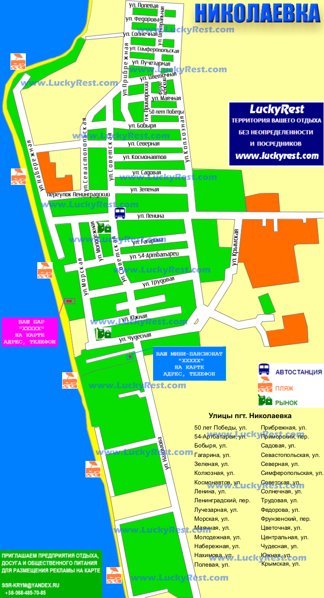 Карта пгт. Николаевка